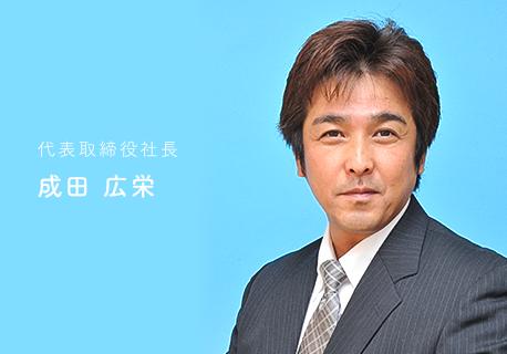 代表取締役社長 成田 広栄